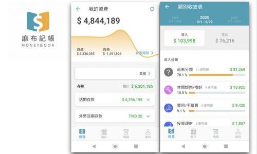 麻布記帳App 打造全能財務總管